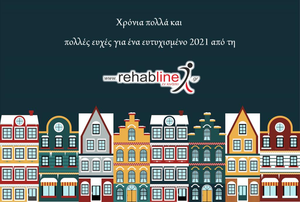Merry Christmas | Rehabline