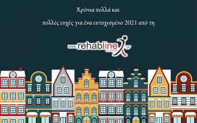 Χρόνια Πολλά από τη Rehabline